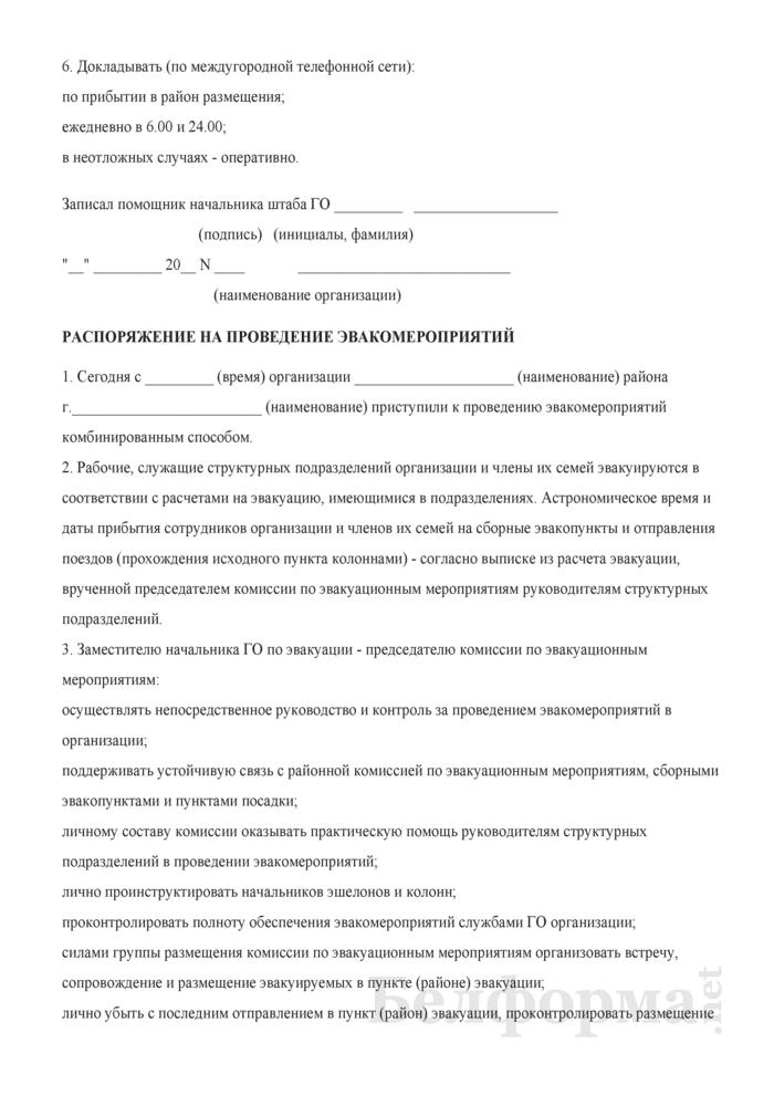 Примерные распоряжения начальника ГО. Страница 2