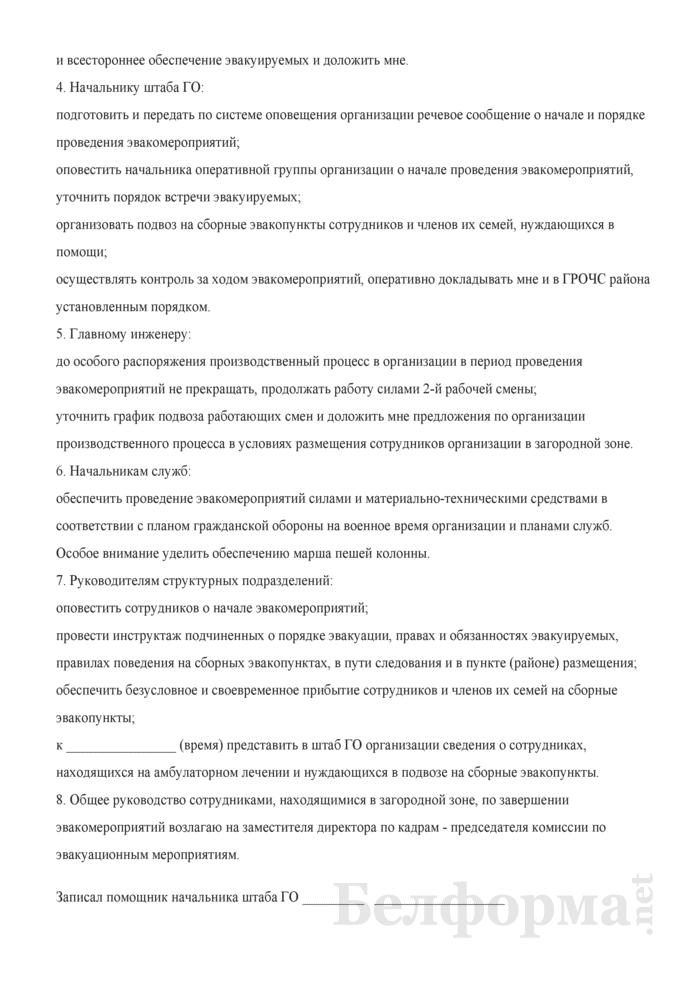 Примерные распоряжения начальника ГО. Страница 3