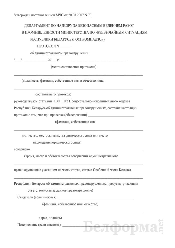 Протокол об административном правонарушении (утвержденный МЧС). Страница 1