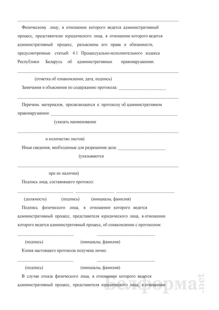 Протокол об административном правонарушении (утвержденный МЧС). Страница 3