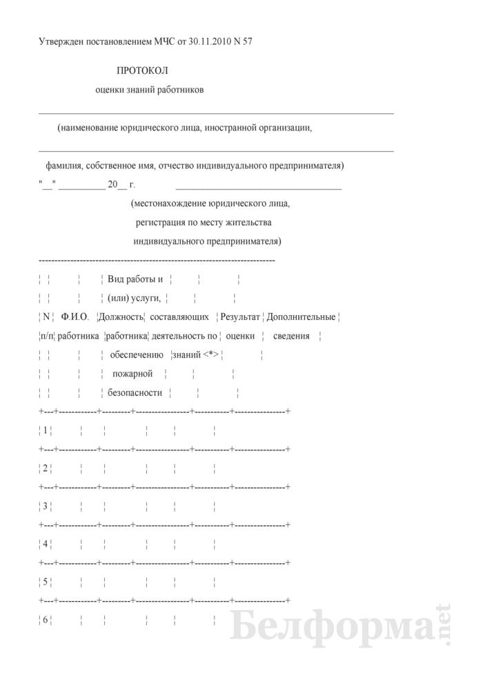 Протокол оценки знаний работников (в области осуществления деятельности по обеспечению пожарной безопасности). Страница 1