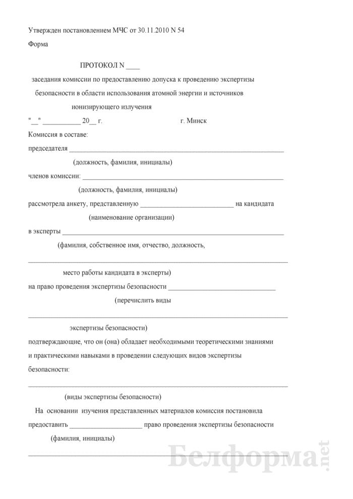 Протокол заседания комиссии по предоставлению допуска к проведению экспертизы безопасности в области использования атомной энергии и источников ионизирующего излучения. Страница 1