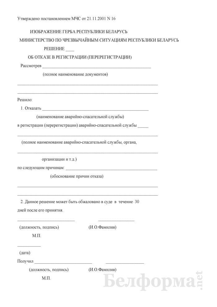 Решение об отказе в регистрации (перерегистрации) аварийно-спасательной службы. Страница 1