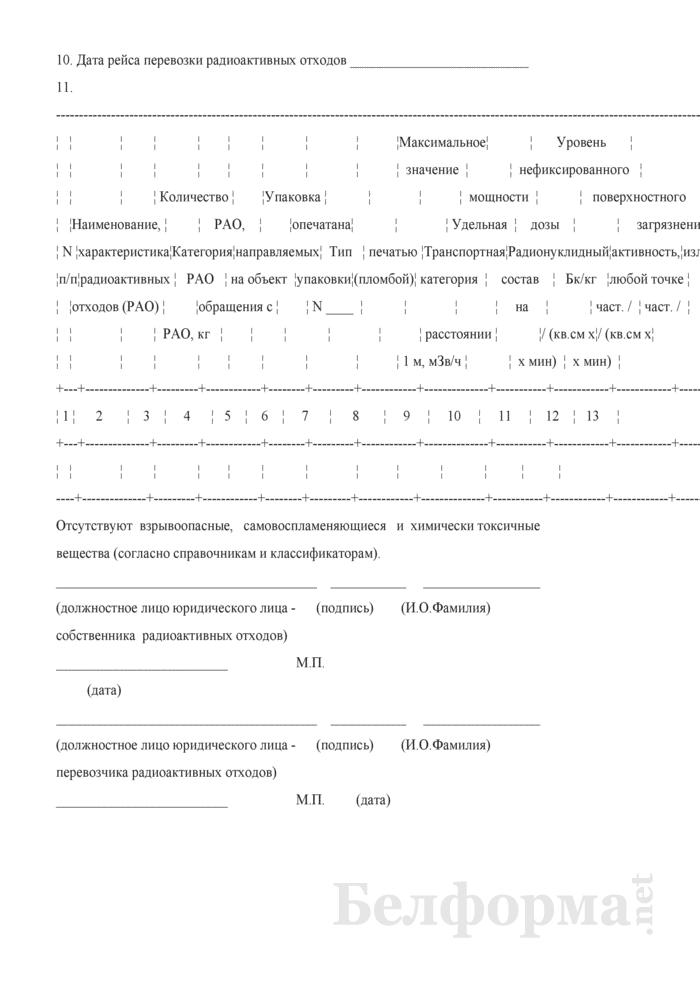 Сопроводительный паспорт перевозки радиоактивных отходов (РАО). Страница 2
