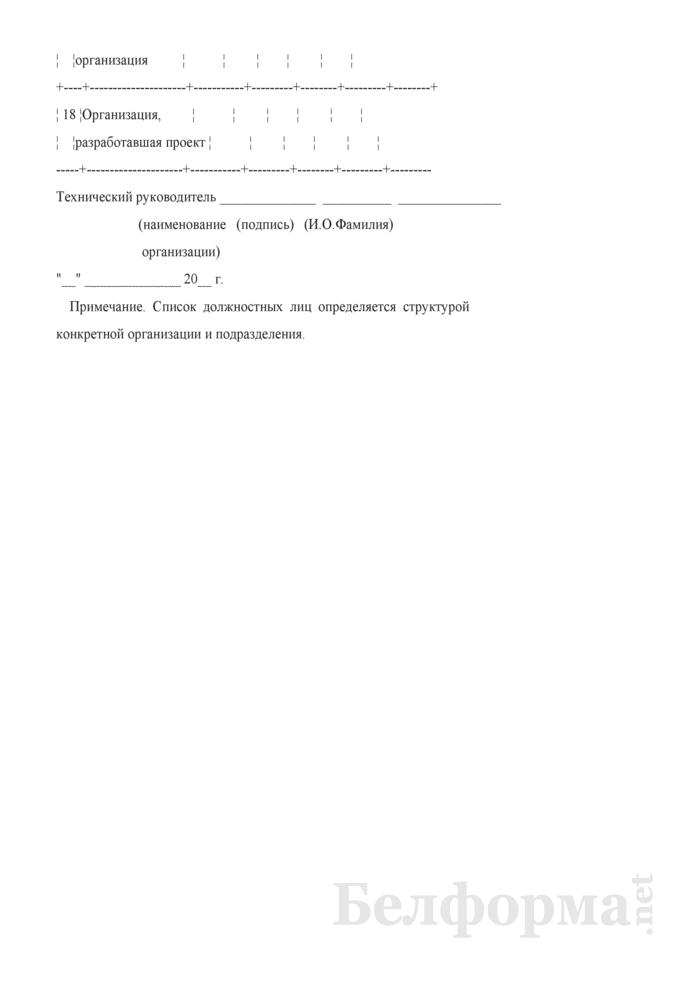 Список должностных лиц, служб и организаций, которые должны быть немедленно извещены об аварии на гидротехническом сооружении. Страница 3