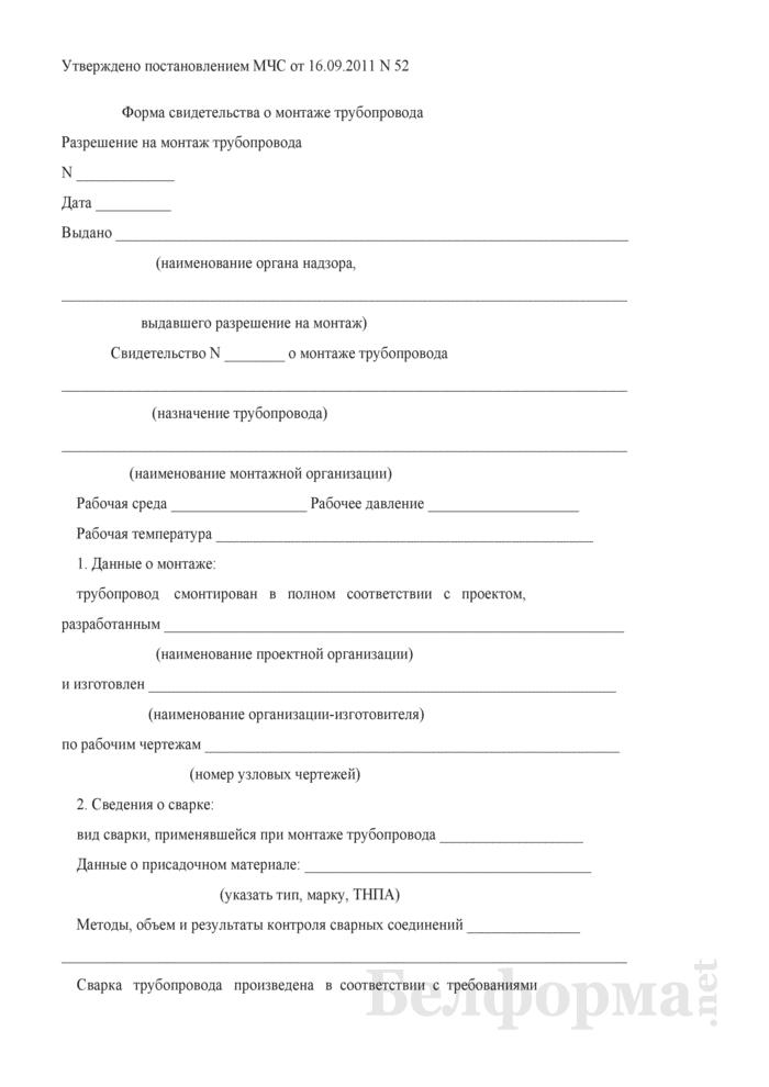 Свидетельство о монтаже трубопровода. Страница 1
