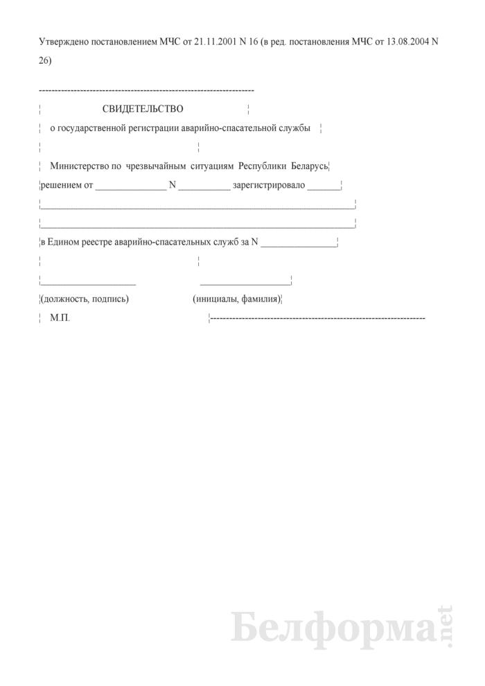 Свидетельство о регистрации аварийно-спасательной службы. Страница 1