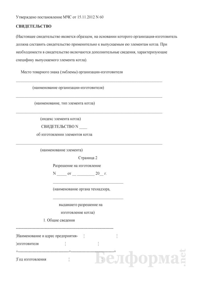 Свидетельство об изготовлении элементов котла. Страница 1