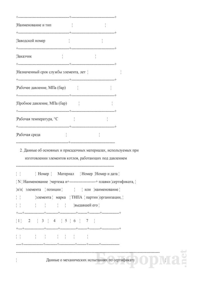 Свидетельство об изготовлении элементов котла. Страница 2