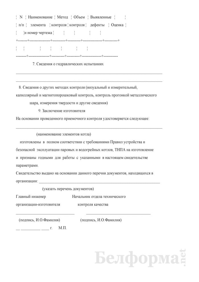 Свидетельство об изготовлении элементов котла. Страница 5