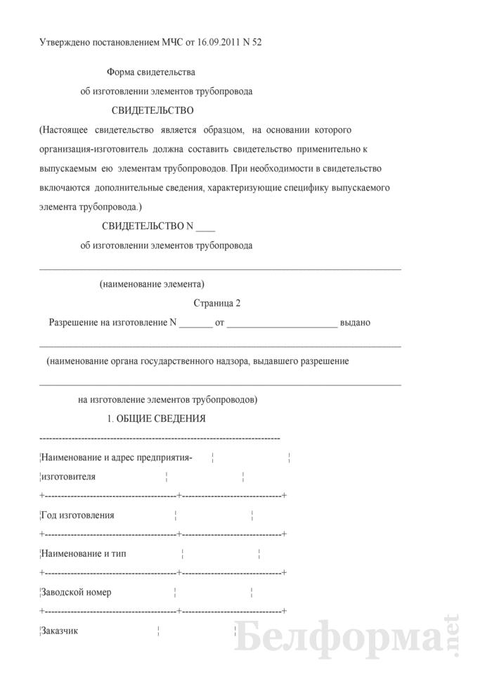 Свидетельство об изготовлении элементов трубопровода. Страница 1