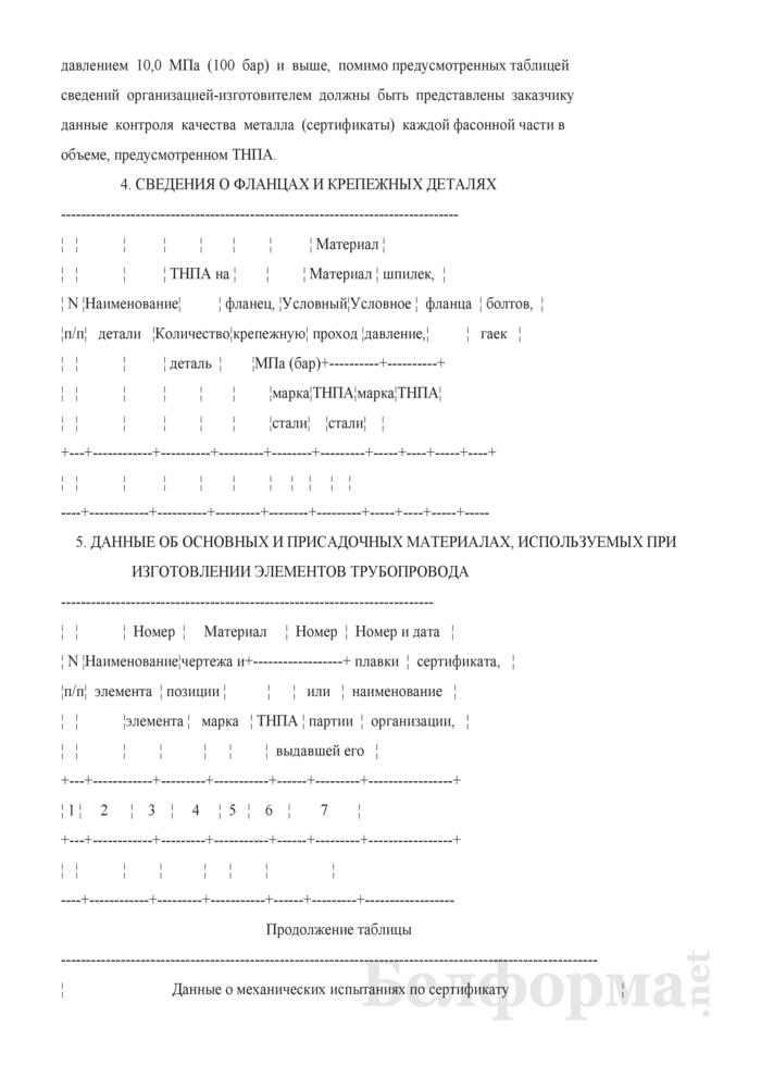 Свидетельство об изготовлении элементов трубопровода. Страница 3