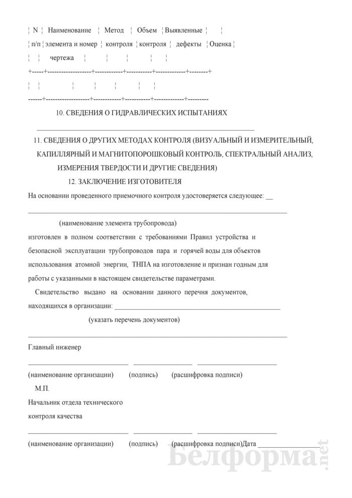 Свидетельство об изготовлении элементов трубопровода. Страница 6