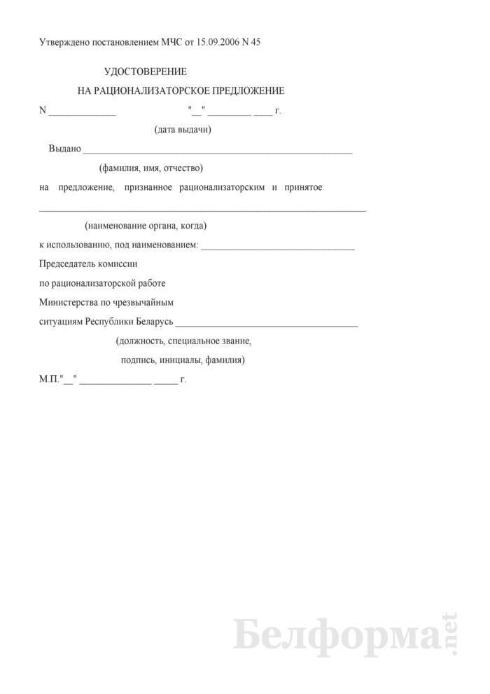 Удостоверение на рационализаторское предложение в органах и подразделениях МЧС РБ. Страница 1