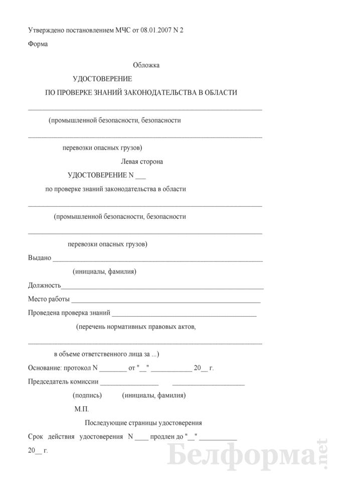 Удостоверение по проверке знаний законодательства в области промышленной безопасности, безопасности перевозки опасных грузов. Страница 1