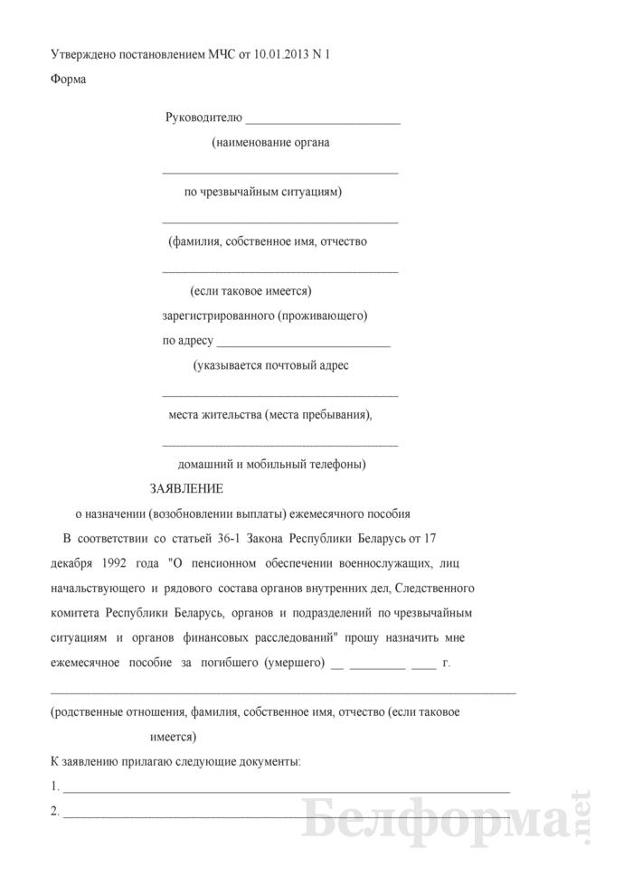 Заявление о назначении (возобновлении выплаты) ежемесячного пособия. Страница 1