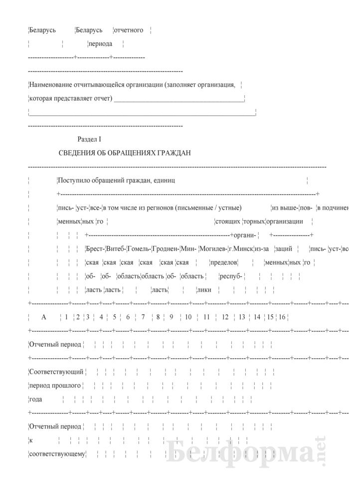 Отчет об обращениях граждан (утвержденный Министерством внутренних дел). Страница 2