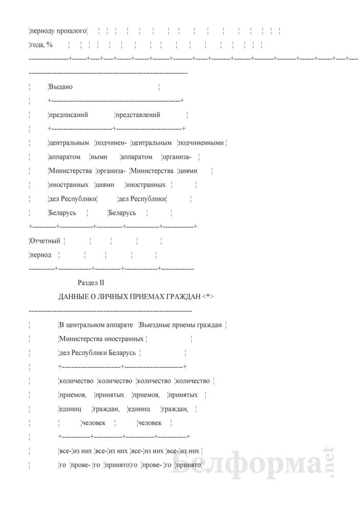 Отчет об обращениях граждан (утвержденный Министерством внутренних дел). Страница 3