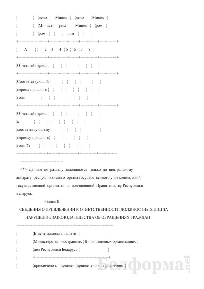 Отчет об обращениях граждан (утвержденный Министерством внутренних дел). Страница 4