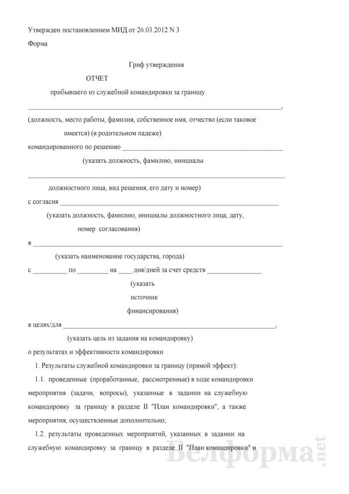 Отчет прибывшего из служебной командировки за границу. Страница 1