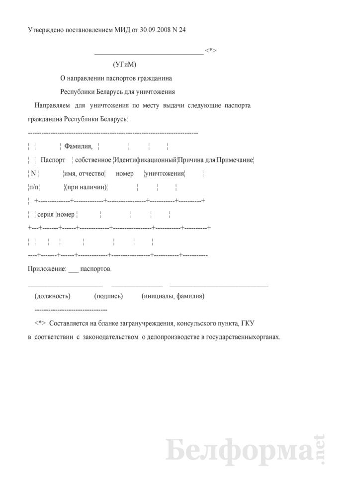 Сопроводительное письмо о направлении паспортов гражданина Республики Беларусь для уничтожения. Страница 1