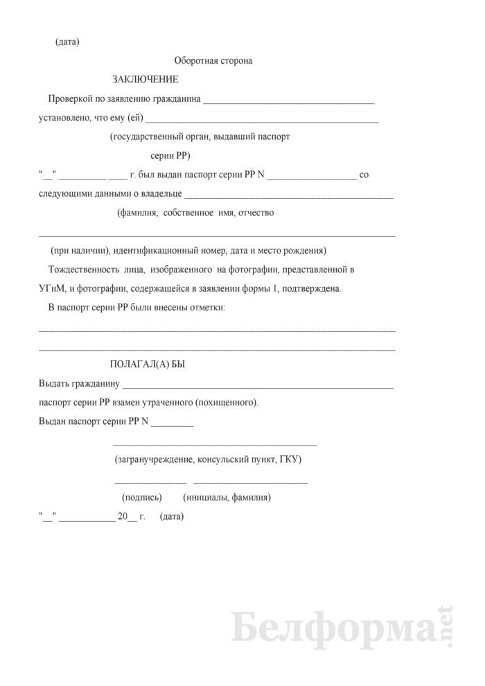 Справка-заключение. Форма № 6 (составляется при утрате (хищении) паспорта). Страница 2