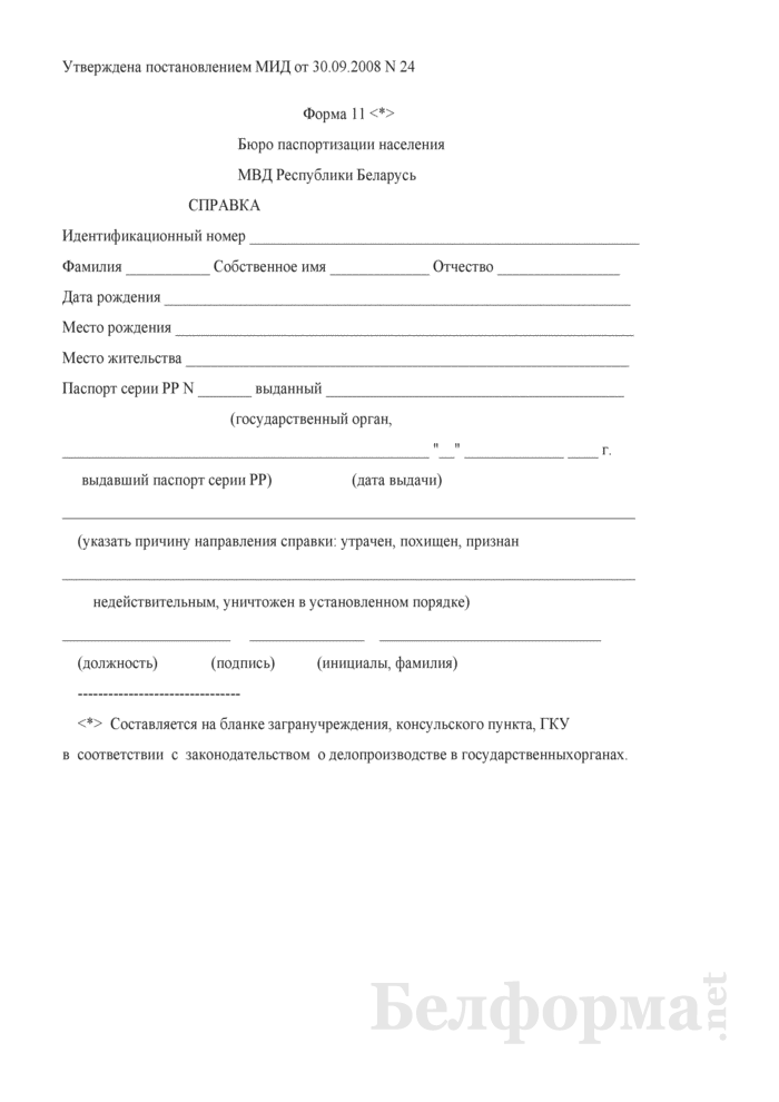Справка. Форма № 11 (составляется при утрате паспорта). Страница 1