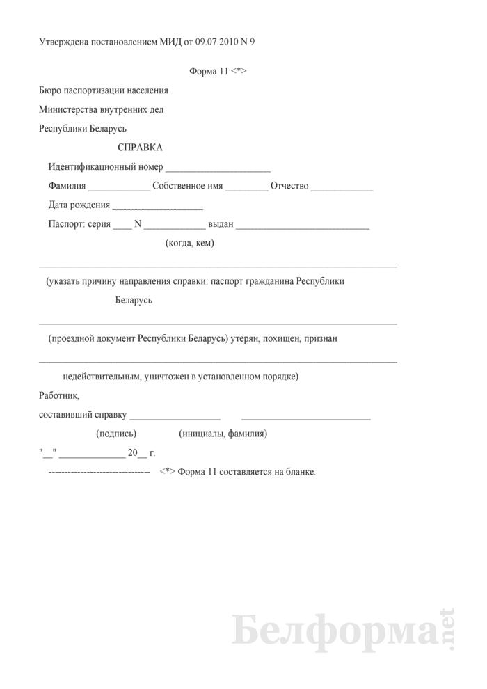 Справка, составляемая при выдаче свидетельства взамен утраченного паспорта гражданина Республики Беларусь (проездного документа Республики Беларусь). Форма 11. Страница 1