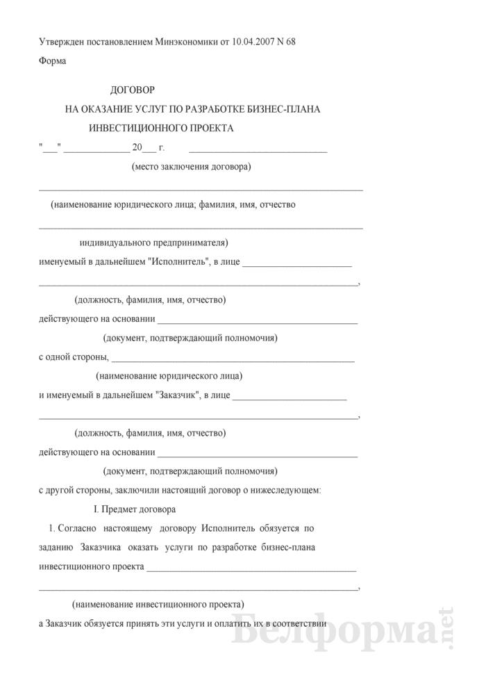 Договор на оказание услуг по разработке бизнес-плана инвестиционного проекта. Страница 1