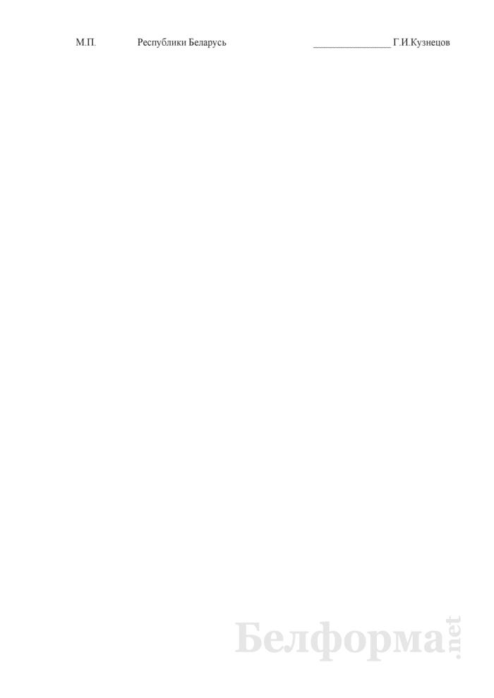 Договор поручения на безвозмездное приобретение по договорам дарения в собственность РБ акций ОАО. Страница 3