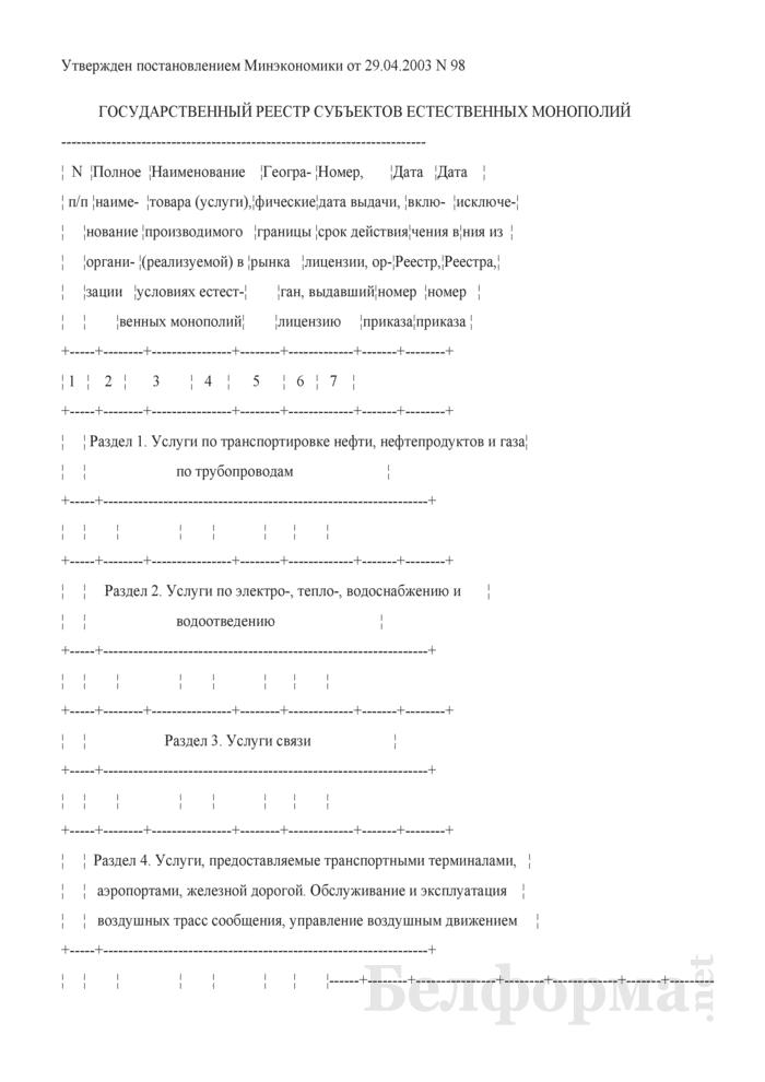 Государственный реестр субъектов естественных монополий. Страница 1