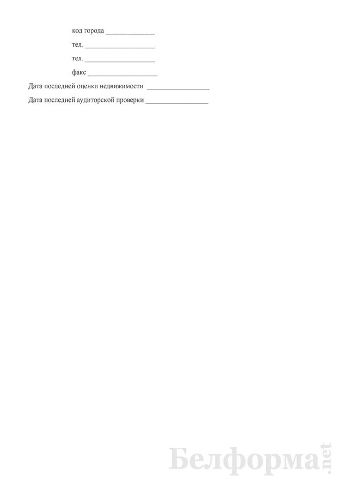 Паспорт инвестиционного проекта. Страница 8