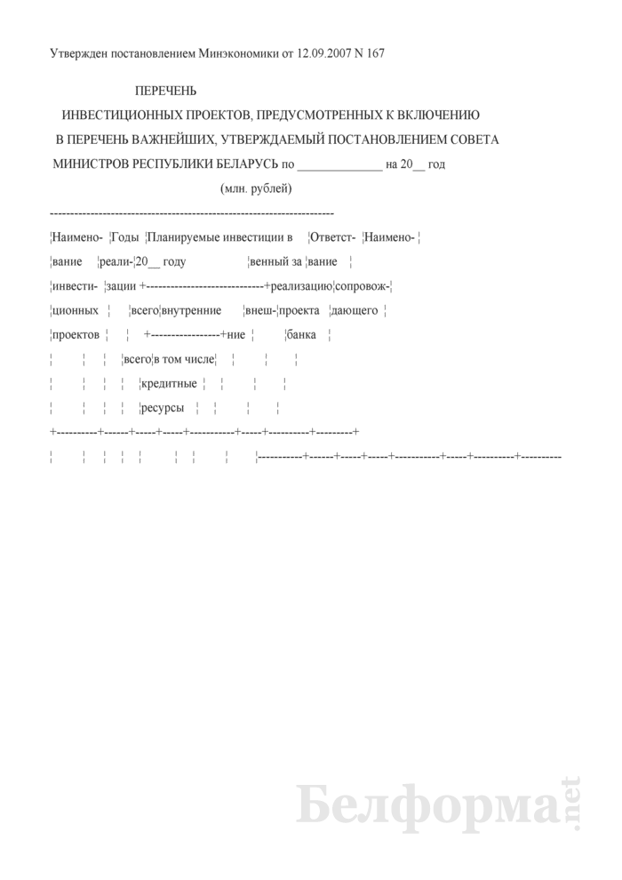 Перечень инвестиционных проектов, предусмотренных к включению в перечень важнейших, утверждаемый постановлением Совета Министров Республики Беларусь. Страница 1