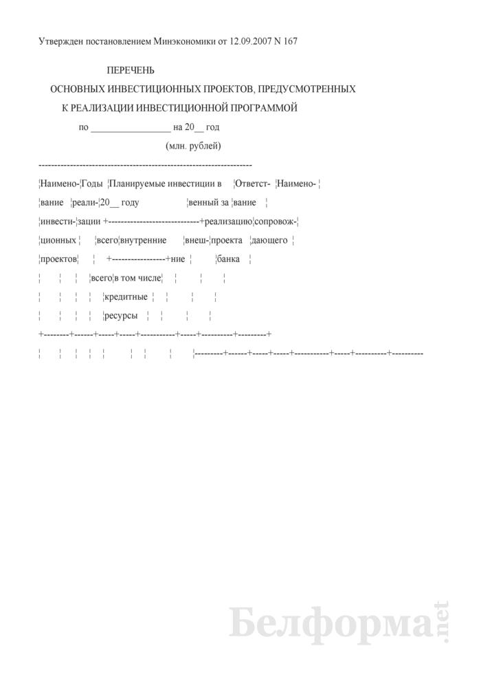 Перечень основных инвестиционных проектов, предусмотренных к реализации инвестиционной программой. Страница 1