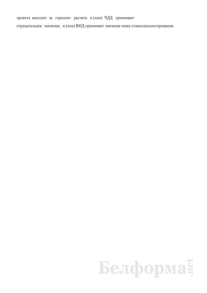 Показатели чувствительности проекта (валюта расчета) (при разработке бизнес-планов инвестиционных проектов). Страница 3