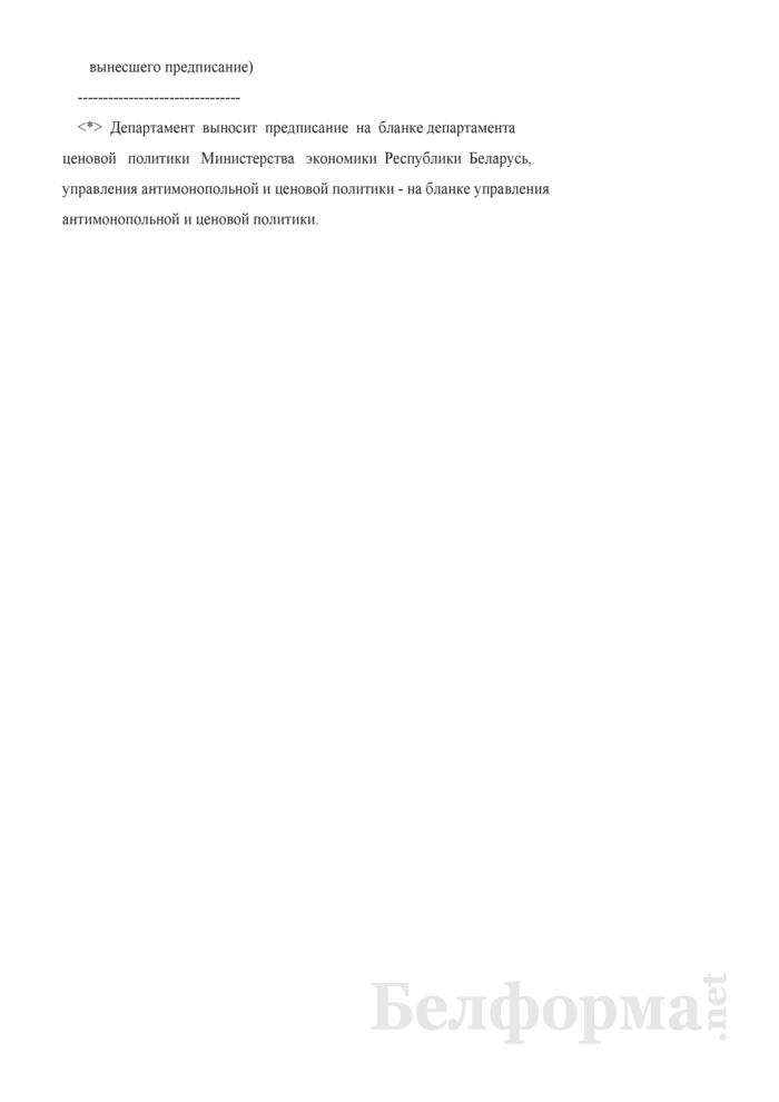 Предписание об устранении нарушения антимонопольного законодательства Республики Беларусь. Страница 2
