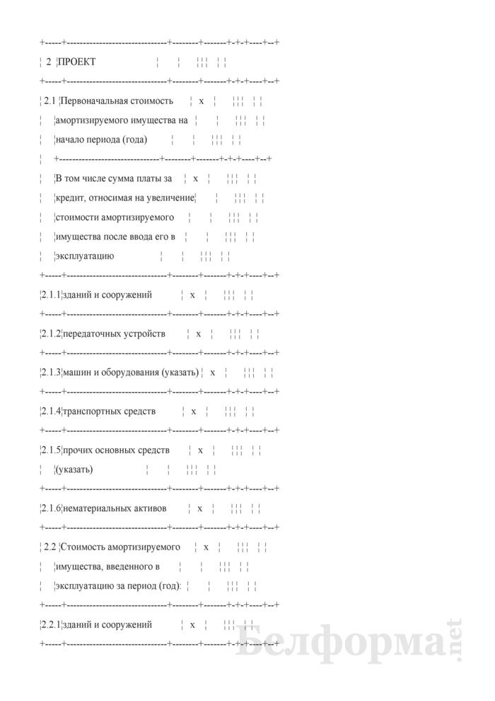 Расчет амортизационных отчислений (при разработке бизнес-планов инвестиционных проектов). Страница 3