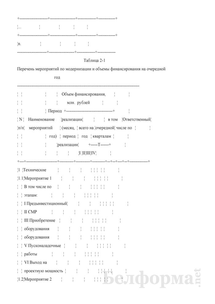Расчет бизнес-плана развития коммерческой организации. Страница 2