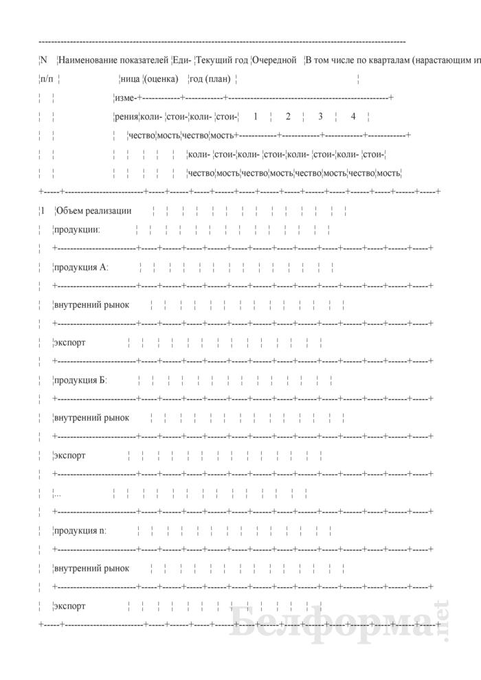 Расчет бизнес-плана развития коммерческой организации. Страница 16