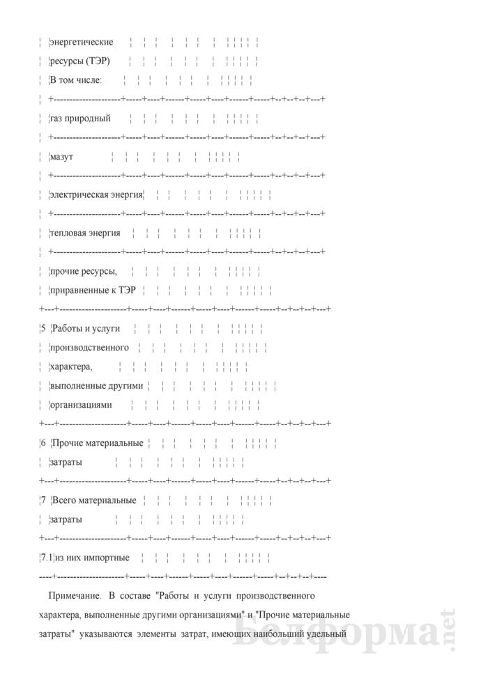 Расчет бизнес-плана развития коммерческой организации. Страница 19