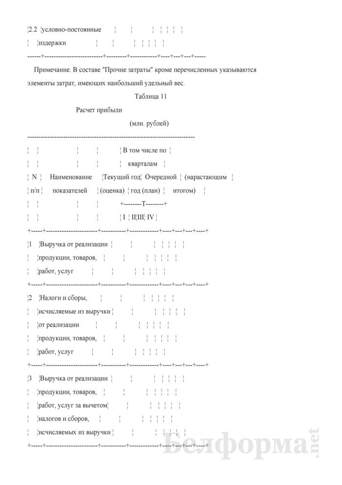 Расчет бизнес-плана развития коммерческой организации. Страница 25