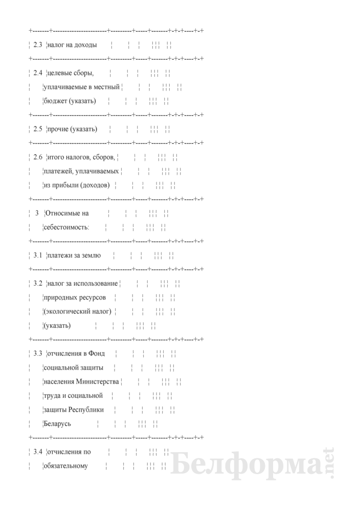 Расчет налогов, сборов и платежей (при разработке бизнес-планов инвестиционных проектов). Страница 3