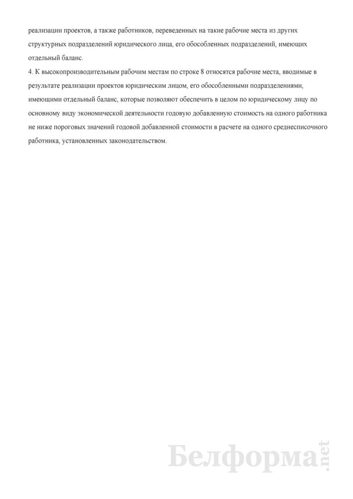 Расчет потребности в трудовых ресурсах и расходов на оплату труда работников (при разработке бизнес-планов инвестиционных проектов). Страница 4