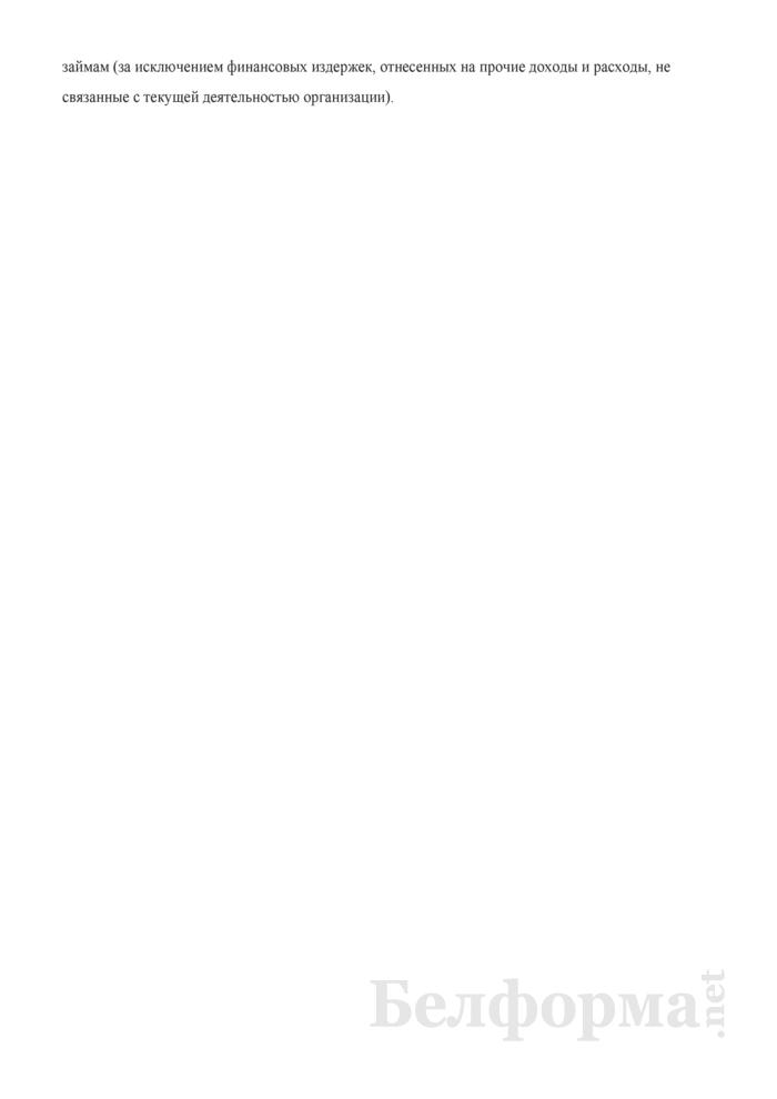 Расчет прибыли от реализации (при разработке бизнес-планов инвестиционных проектов) (для проектов региональных, отраслевых программ импортозамещения, проектов, предусматривающих оказание мер государственной поддержки, стоимостью до 1 млн. долларов США и проектов, не предусматривающих оказания мер государственной поддержки). Страница 4