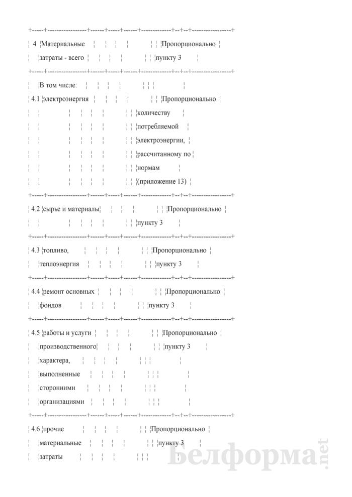 Распределение затрат на эксплуатацию технических средств ЗВ и ТВ. Страница 2