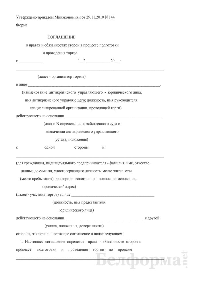 Соглашение о правах и обязанностях сторон в процессе подготовки и проведения торгов по продаже предприятия или иного имущества должника. Страница 1