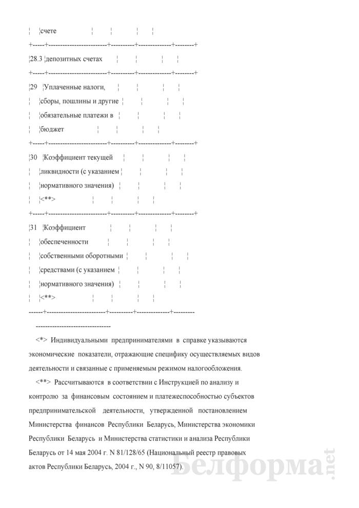 Справка об основных экономических показателях. Страница 7