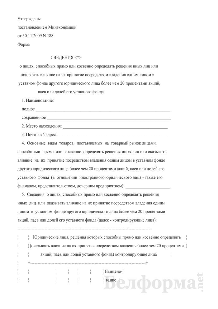 Сведения о юридических лицах, контролирующих имущество иных юридических лиц. Страница 1