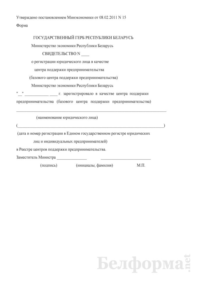 Свидетельство о регистрации юридического лица в качестве центра поддержки предпринимательства (базового центра поддержки предпринимательства). Страница 1