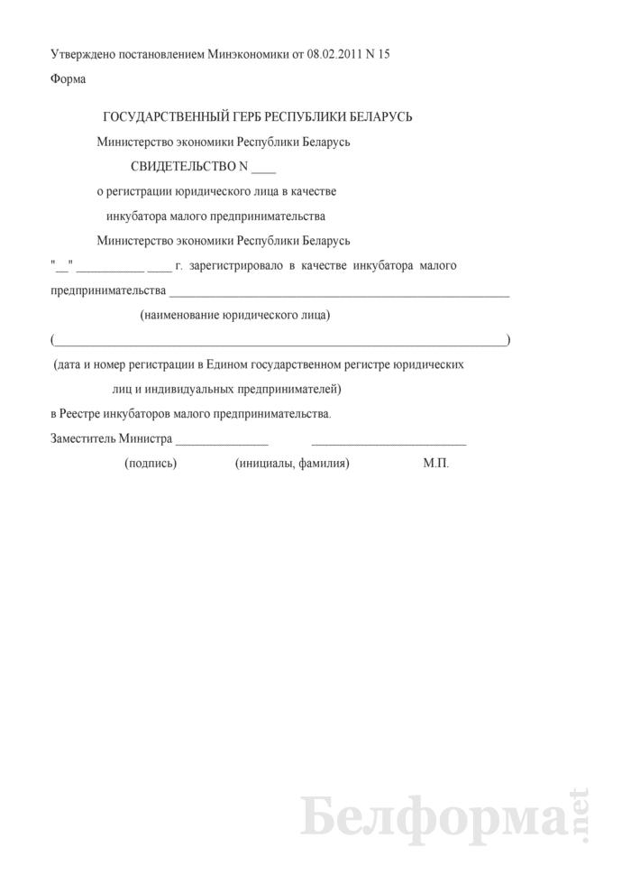 Свидетельство о регистрации юридического лица в качестве инкубатора малого предпринимательства. Страница 1